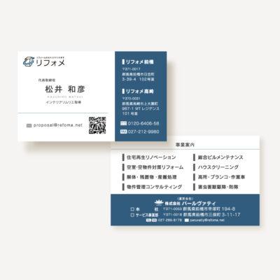 名刺制作 リフォメ前橋 アイキャッチ