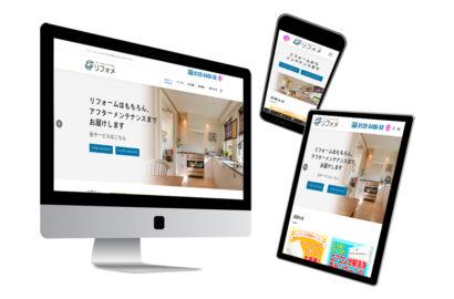 リフォメ前橋ホームページ レスポンシブデザイン画像
