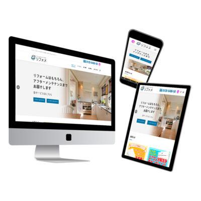 リフォメ前橋ホームページ レスポンシブデザイン画像 アイキャッチ